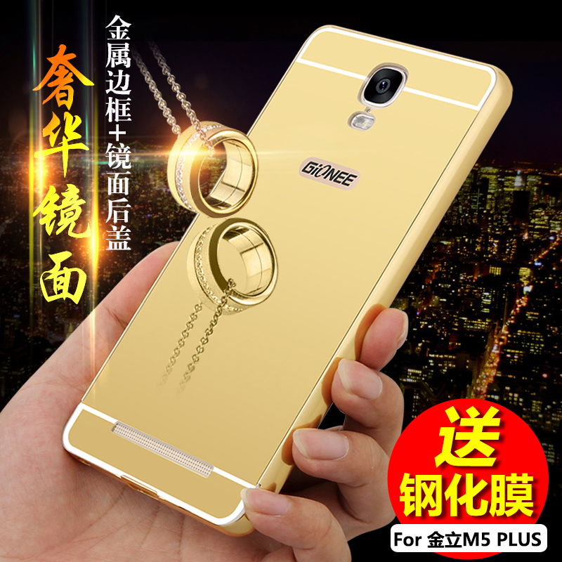 Jin M5plus GN8001L mobile phone shell protection coat m5puls Pius mirror cover hard metal frame