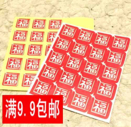 Product packaging stickers red China