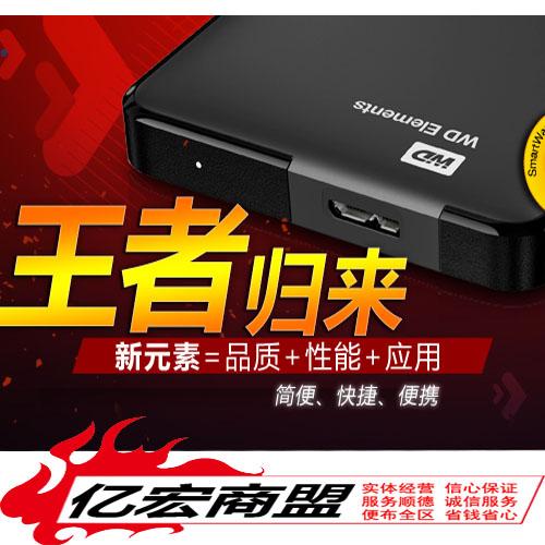 öffentliche milliarden Hong 'Daten in shunde im Westen 2,5 - Zoll - festplatte elemente 1TUSB3.0