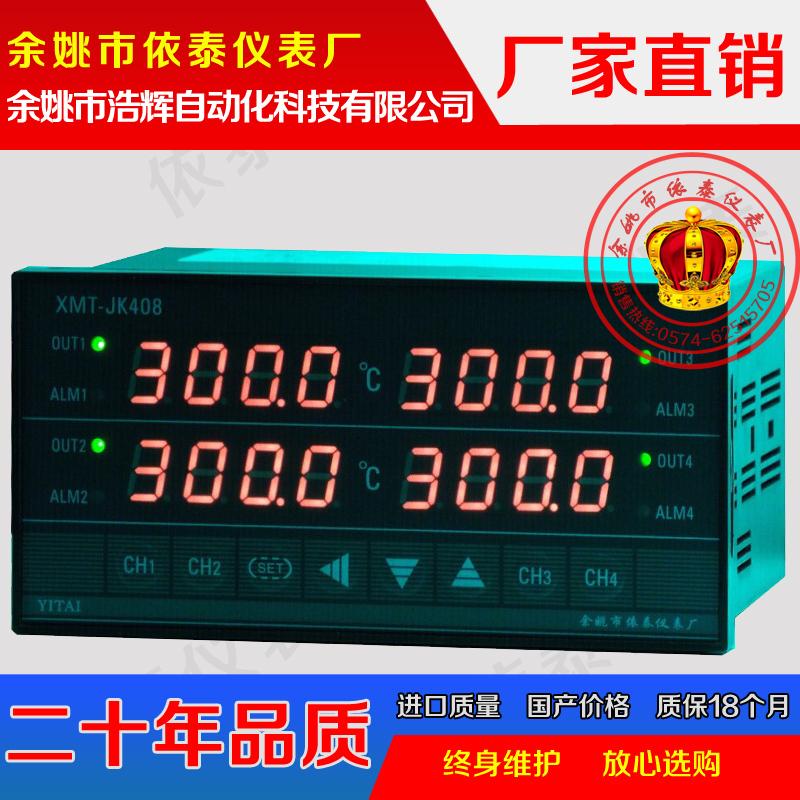 температурата на канал 4 път 4 с множество XMT-JK408 апаратура за контрол на температурата.