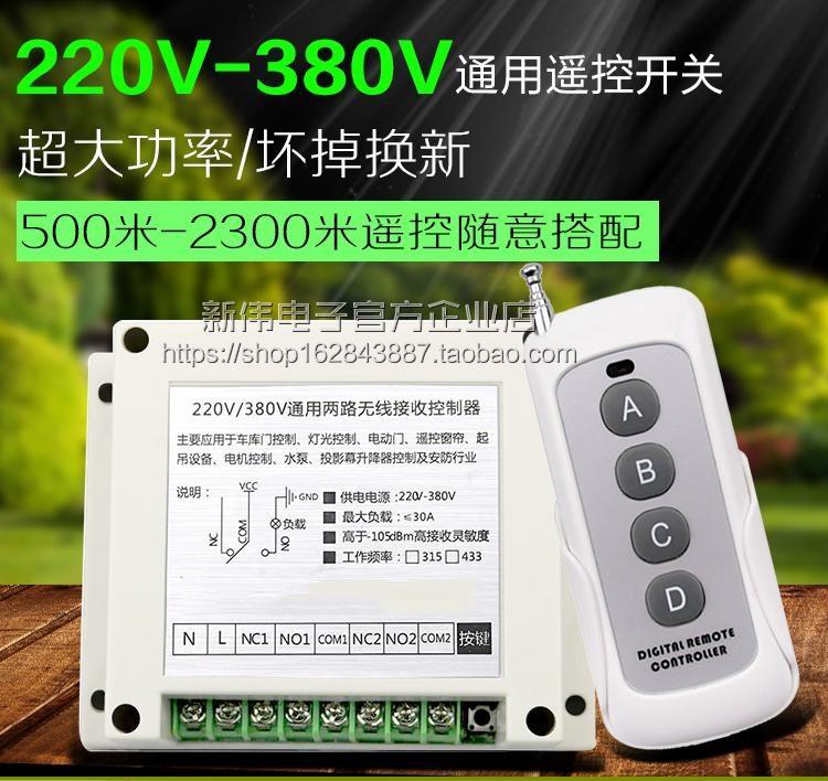 Un motor eléctrico de radio control remoto cambiar dos lámparas luminarias 220v380v voltios eléctricos en la puerta de la bomba de agua.