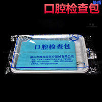 Dental disposable tray instrument box, oral inspection package, oral package inspection tray, oral plastic 200 sets