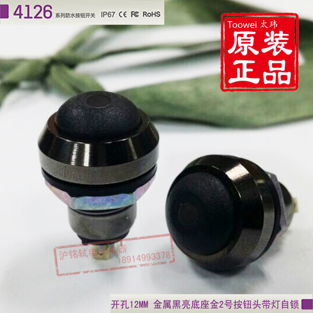 It's genuine 12MM metal button switch seat number 2 black metal plastic waterproof IP67 lamp with self-locking