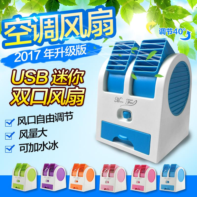 Wohl MIT mini - USB - klimaanlage, Ventilator, Kühl - fan der vertikale EIS mobile klimaanlage