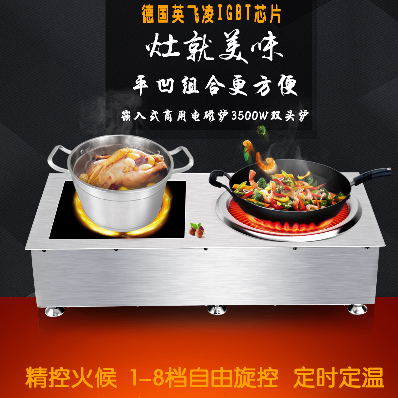 Embedded electromagnetic stove dual focus commercial high power 3500W household double head combined flat concave concave electromagnetic cooker