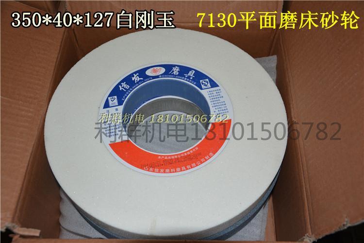 7130 rectificadora de Corindón blanco rueda rueda rueda rueda de Corindón, carburo de silicio verde de 350 * 40 * 127