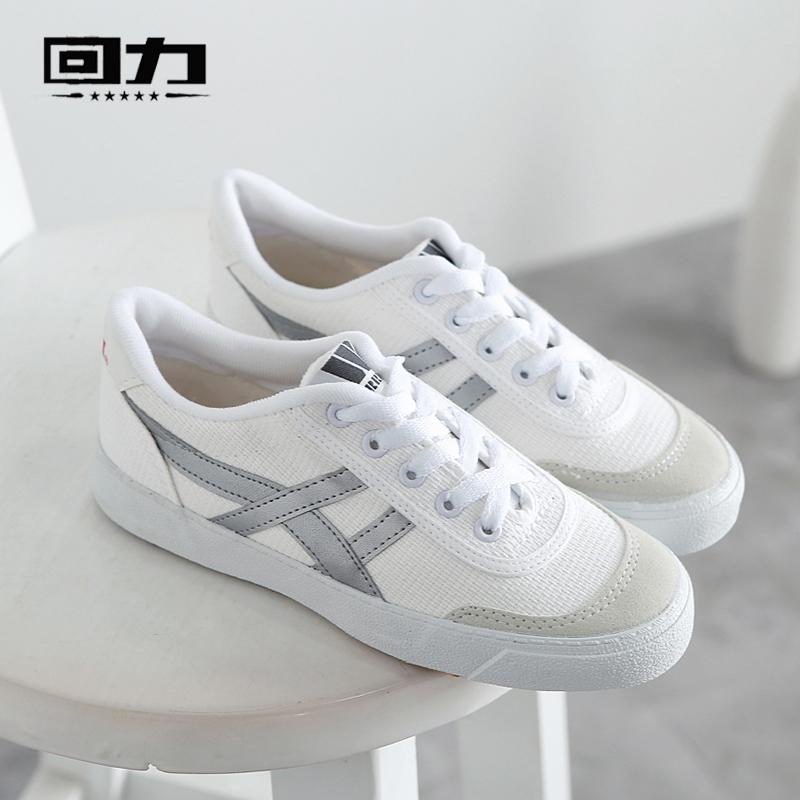 回力鞋男鞋女鞋帆布鞋休閑鞋情侶鞋網球鞋牛筋底訓練鞋復古潮