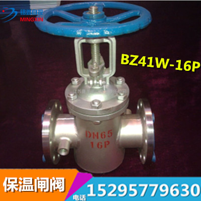 BZ41W-16P petrochemical, metallurgical pharmaceutical, cast steel stainless steel jacket insulation flange gate valve DN5065