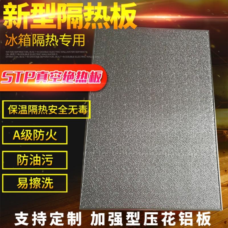 冷蔵庫の竈の断熱板の台所の防火板の台所は断熱板の断熱板を強化してオーブンの断熱板を強化する