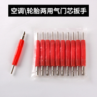 Spanner kit, mail valve core wrench, automobile air conditioner tyre, valve key, electric bicycle valve core