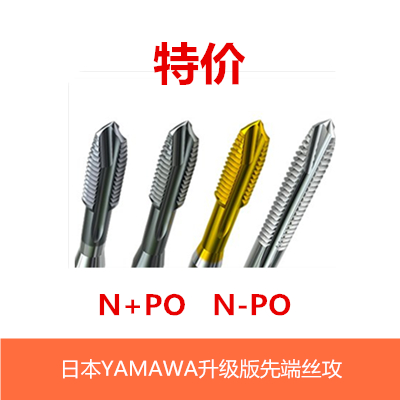 Japanese YAMAWA standard (upgraded version), advanced tap, apex wire, metric coarse tooth (M1-M6)