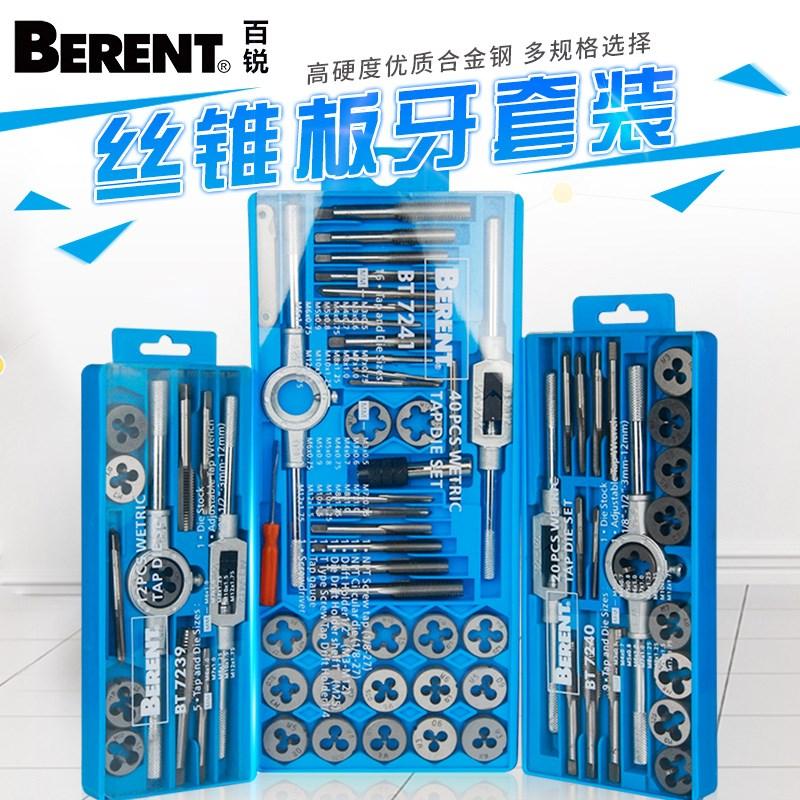 ชุดเครื่องมือสำหรับใช้เคาะตายตาย绞手ระบบเมตริกประแจเคาะฟันโจมตีด้ายซ่อม