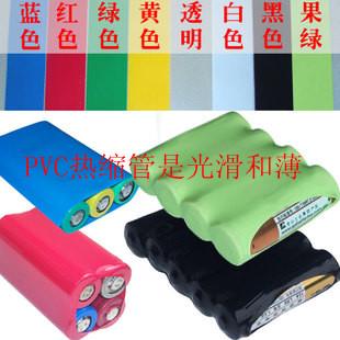 El tubo de PVC de diámetro ancho negro 3.2MM 6.1MMPVC térmica es la batería de cuero suave