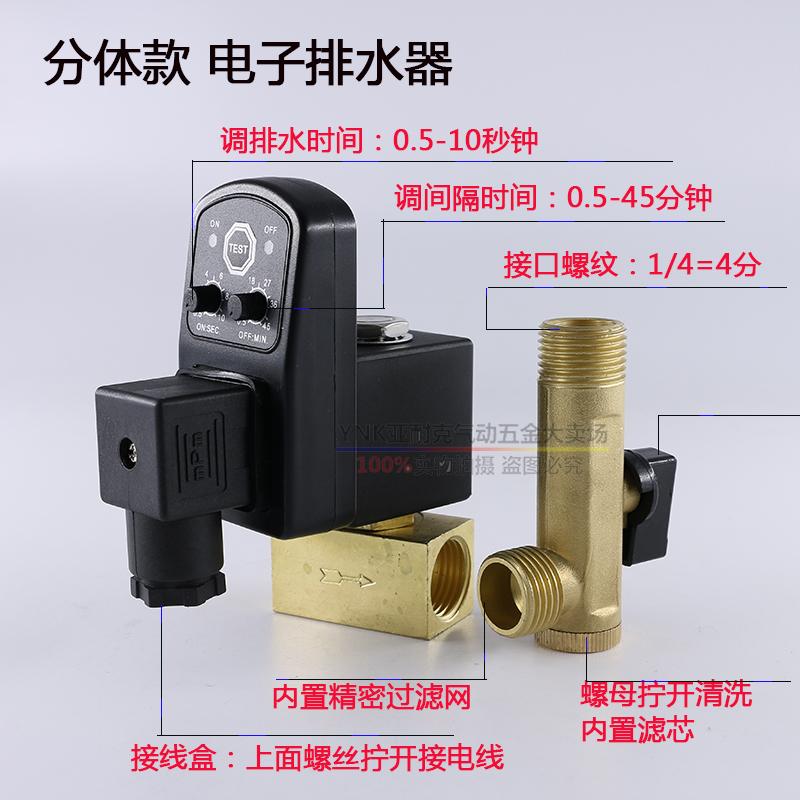 sähköisen viemärin kylmä ja kuiva kompressori valuma - solenoidiventtiili venttiili yhdistää automaattisesti (kohta kohdalta - ajastin