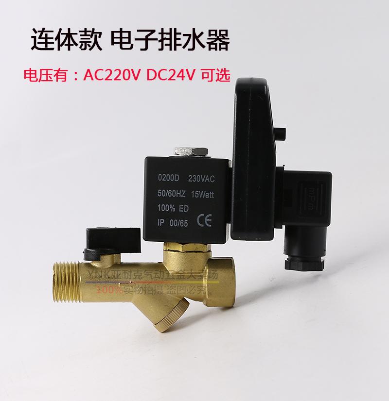 электронные устройства дренажа холодной стволовых машина воздушный компрессор дренажа автоматический дренажный клапан электромагнитный клапан сросшиеся двухкамерных с таймер