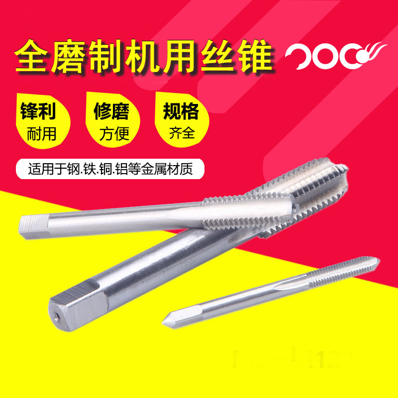Straight groove machine tap tap hardness M1/M1.2/M1.4/M1.5/M1.6/M1.7/M1.8