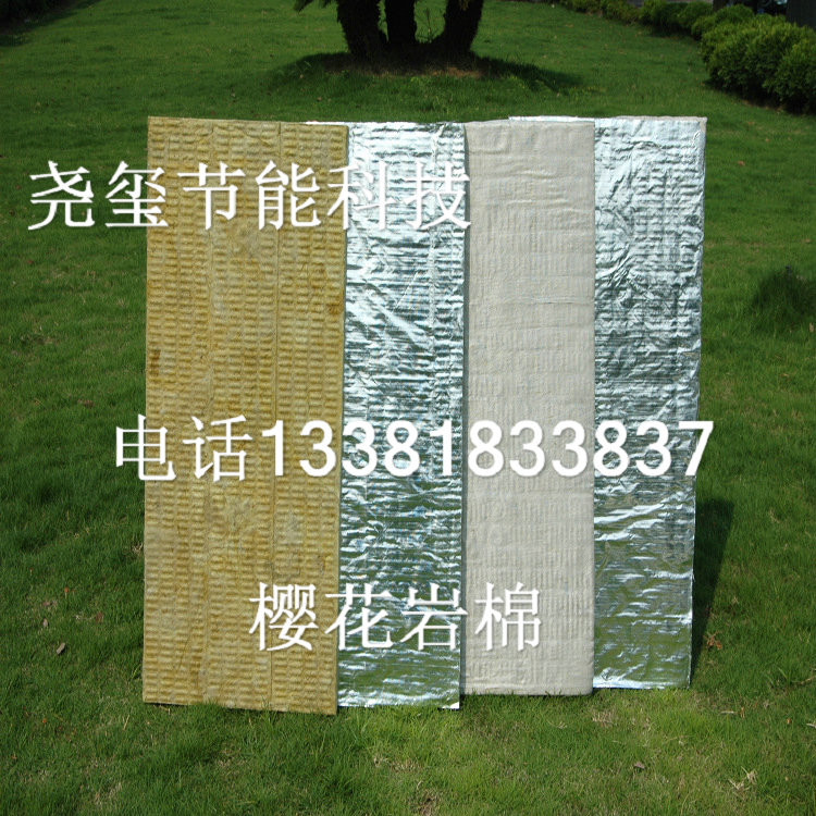 Sakura brand insulation rock wool board insulation cotton cotton insulation insulation cotton Sakura wall board mineral wool board