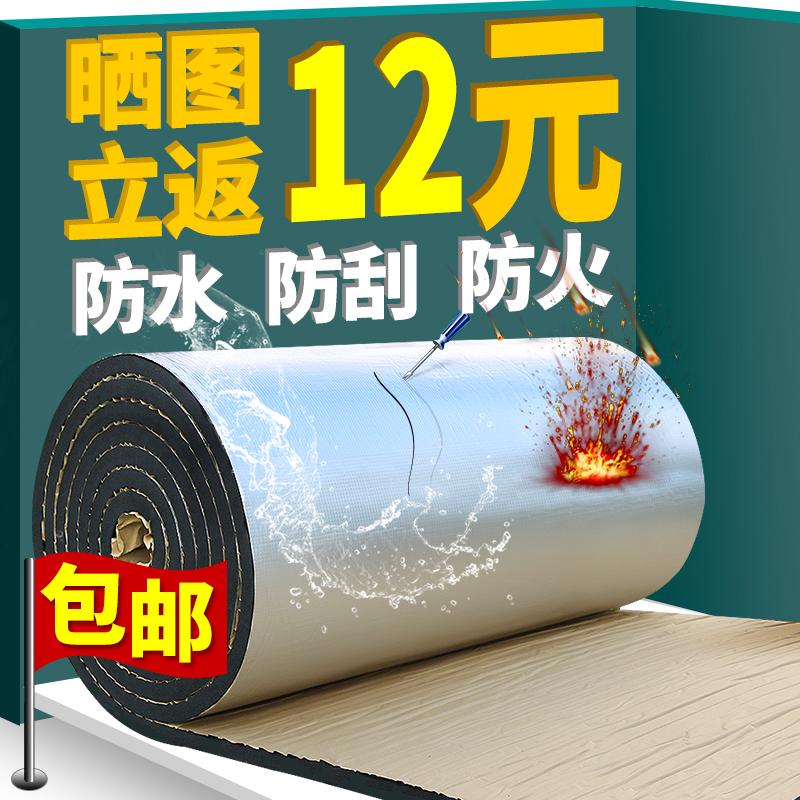 しゃ音板屋根絶縁綿プラスチック板耐高温自動車断熱材管道保温箱にアルミ天井