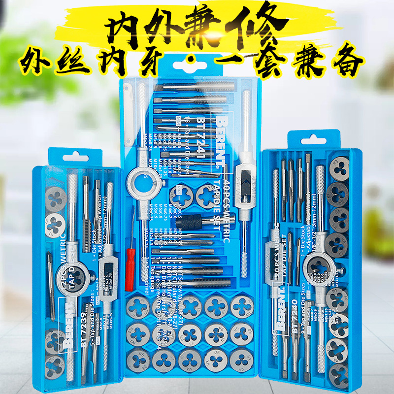 Sharp tap and die set manual tapping tool tapping wrench diestock metric tapping thread repair