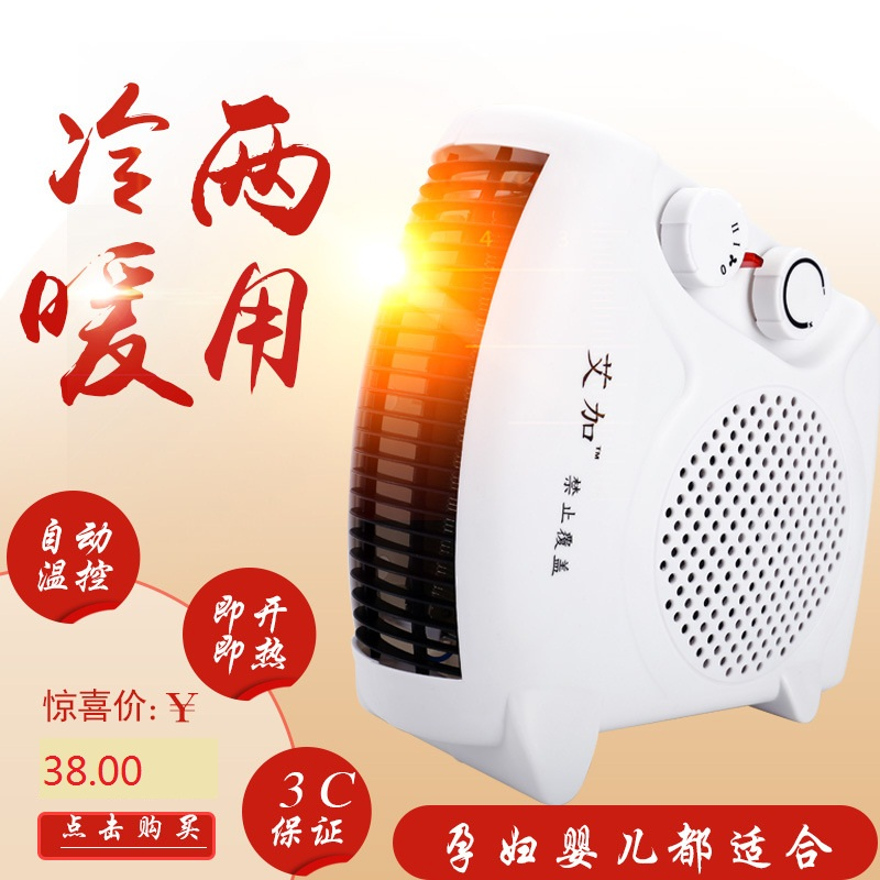 2017 new small household energy-saving bathroom heater Edgar small mini heater air conditioning refrigeration and heating Office