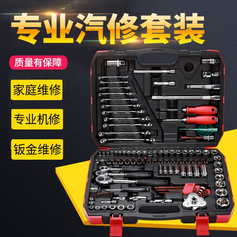 86 piece sleeve sleeve tool combination auto repair tool sleeve head ratchet wrench