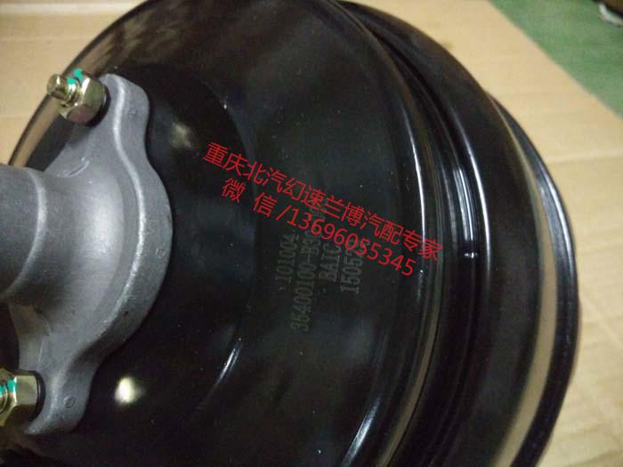den magiska hastighet S2S3 vakuum booster huvudcylindern huvudcylindern. booster - booster
