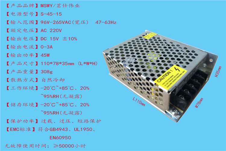 15V3Aスイッチの電源のスイッチ電源スイッチの電源15V45W 15V茗仕偉業設備変圧器