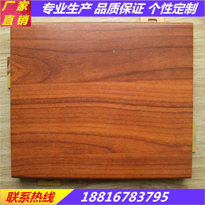 Golpes de chapa de madera de aluminio aluminio rociado de techo tallado en madera de color aluminio la pared de piedra de la Oficina