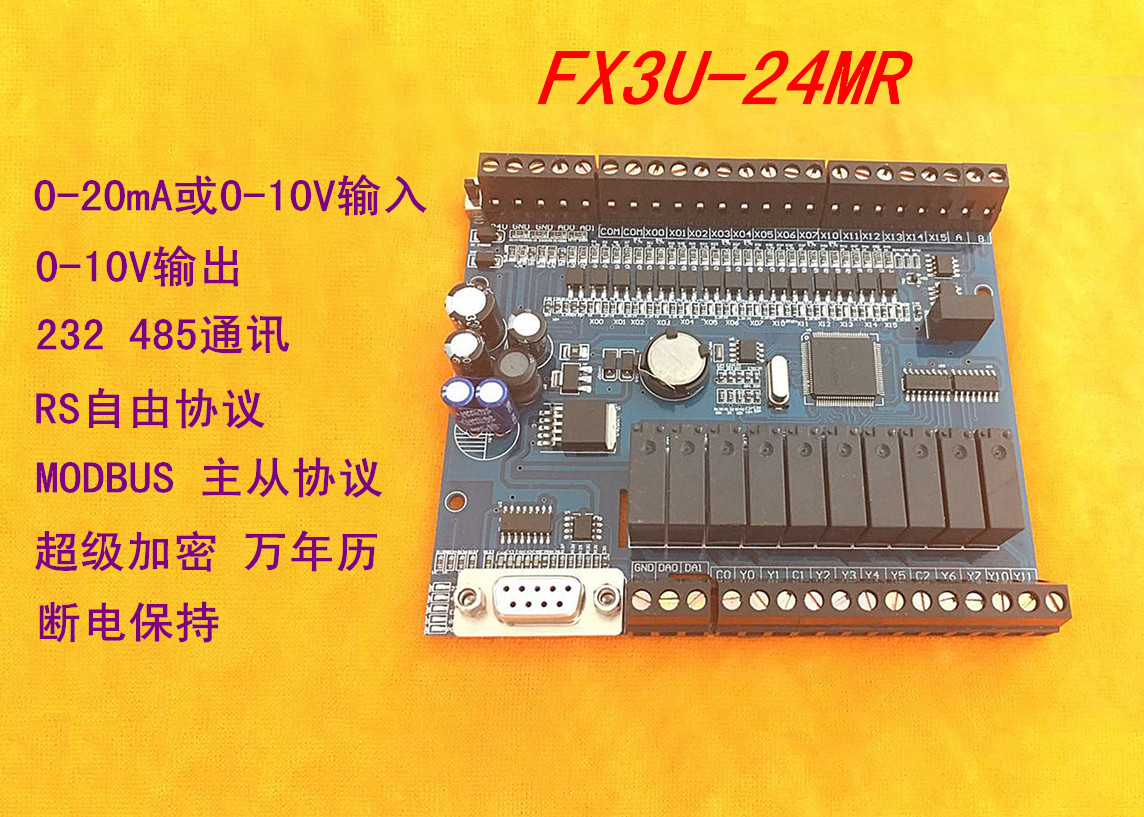 FX3U-24MR3216国産三菱PLC板PLC労働者の訴える板アナログ入力出力