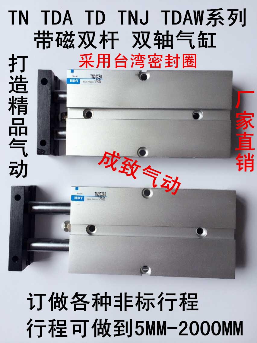 В результате пневматический TN с двойной цилиндр TN50*70/75/80/90/100/125/150 магнитный двойной род
