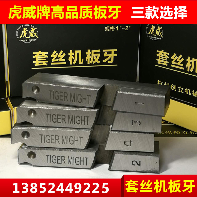 [HW] double Xin Electrical and mechanical electric threading machine plate machine accessories Huwei high-quality die.