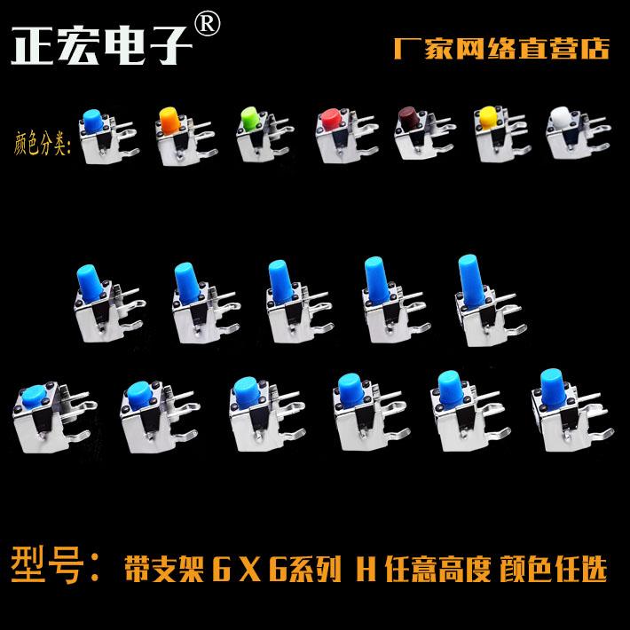 | orizontale albastru cu sprijinul 6*6*13MM atinge butonul 2 picioare de verticală / switch - celulă 6x6 pentru tot