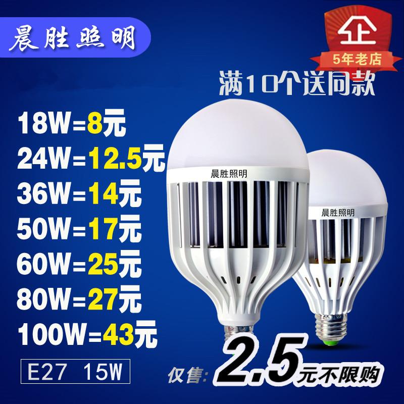 Heeft geleid, super SLIM sterke lamp e27 schroef binnen één lamp 36W50w80W energiebesparende lampen van verlichting.