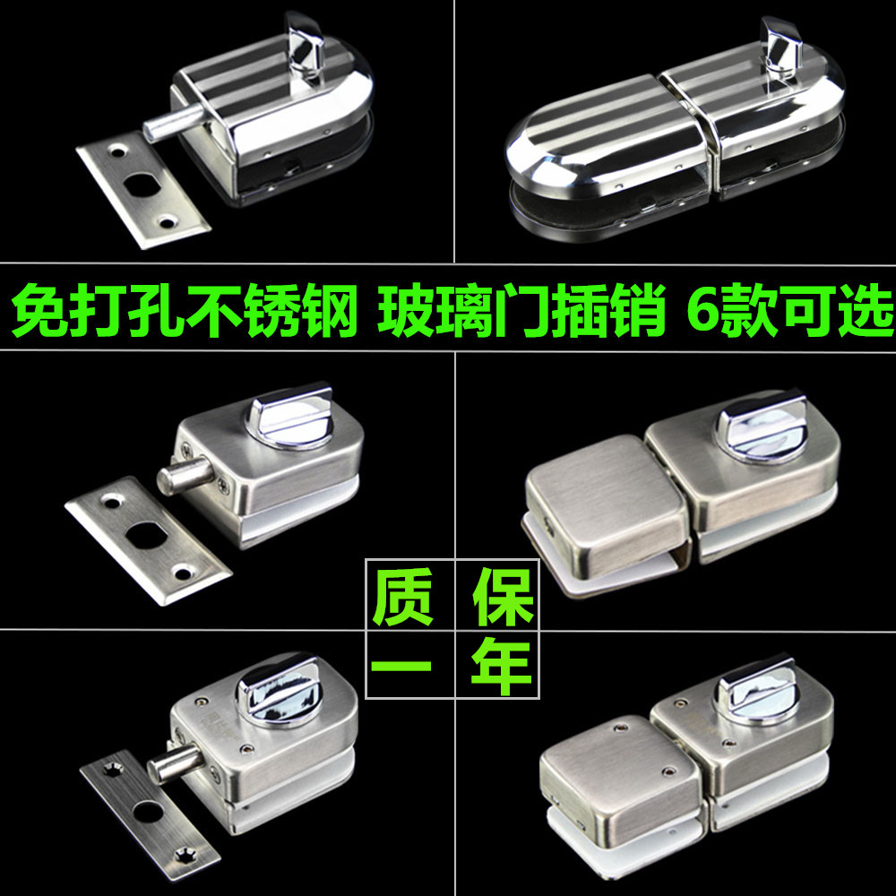 Lock the door lock free bath perforated glass toughened glass door glass door lock room glass door latch glass