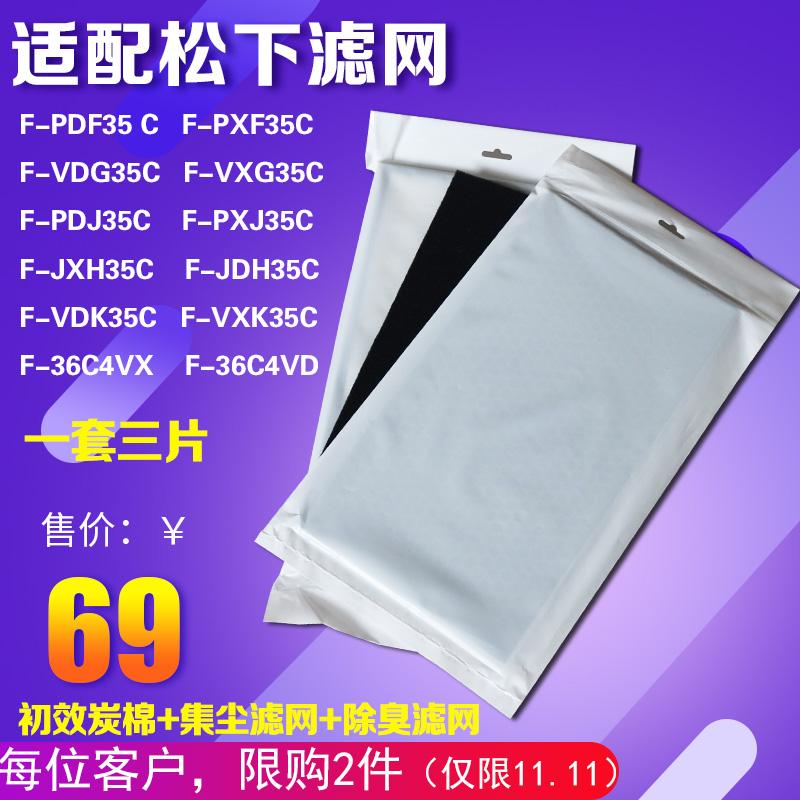 F-PDF35C kiigazítása a matsushita VXGPXFPDJZXFP légtisztító 滤芯 - szűrő a hálót.