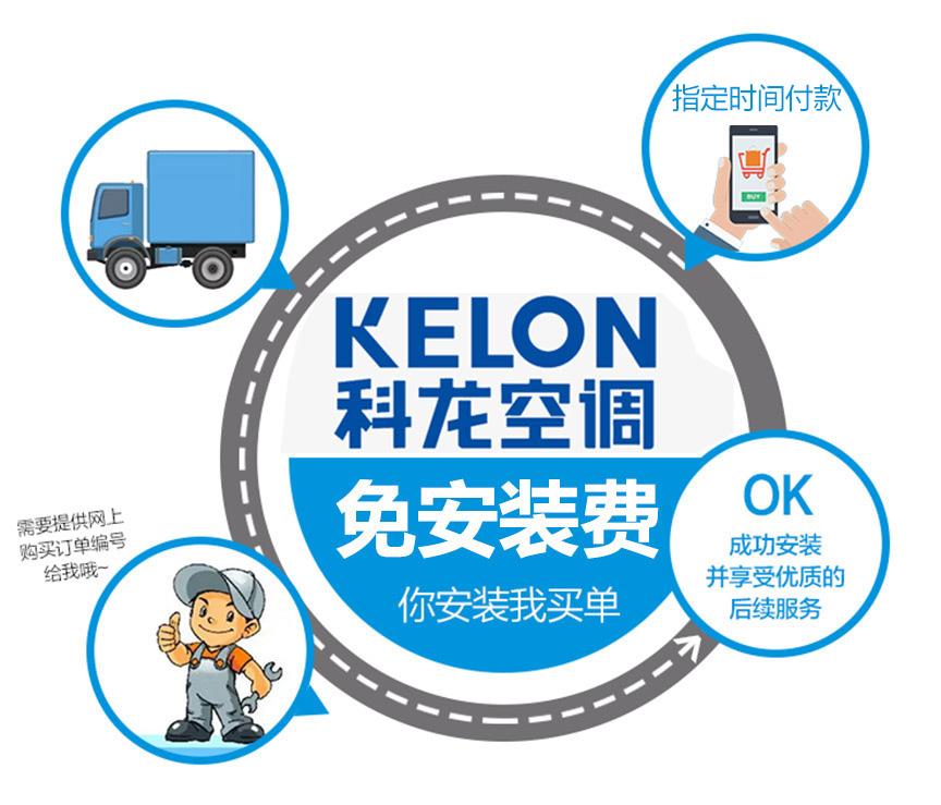 Kelon/ kelon KFR-72LW/EFLVA1 (2N24) eine Klasse variabler frequenz Kabinett MIT klimaanlage im wohnzimmer
