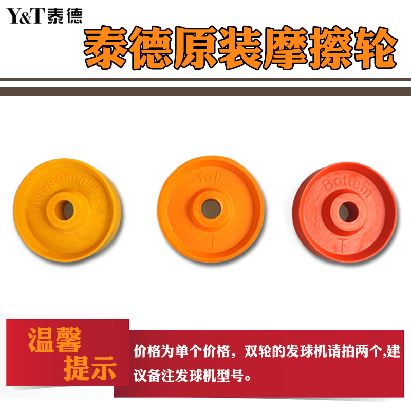 Special purpose table tennis serve machine, friction wheel serve machine, friction wheel service machine parts