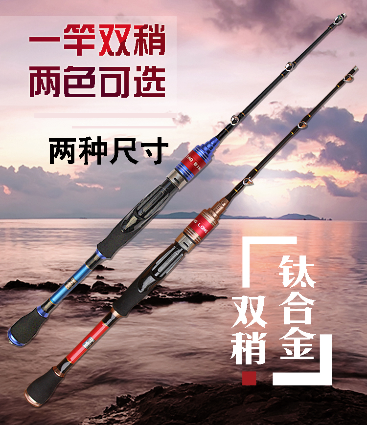 Raft, titanium alloy, double pole, soft tail, rod raft, fishing rod, fishing rod, fishing valve stem, sea pole, subside fishing suit