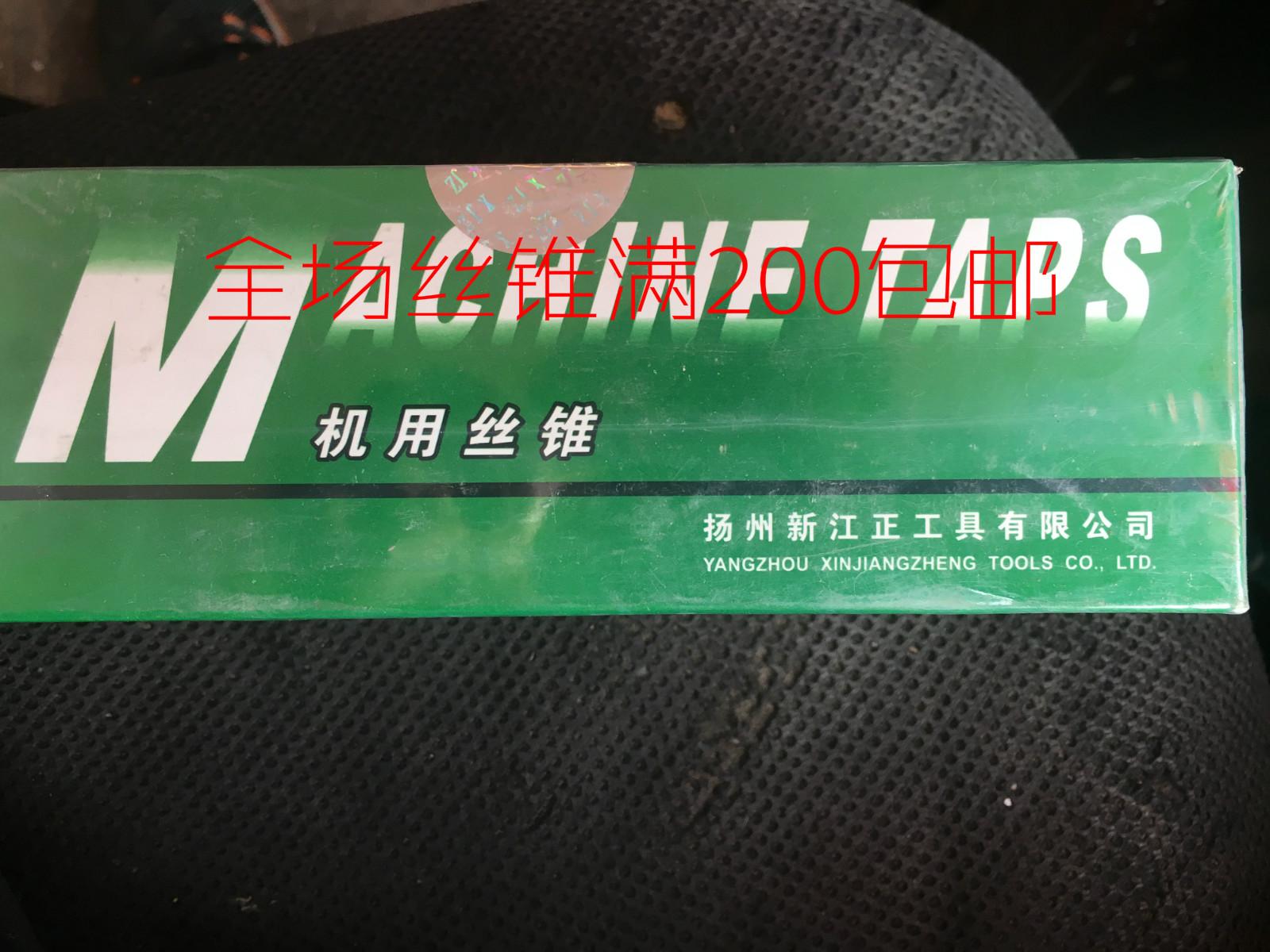 High speed steel machine tap M3M4M5M6M8M10M12141618202224