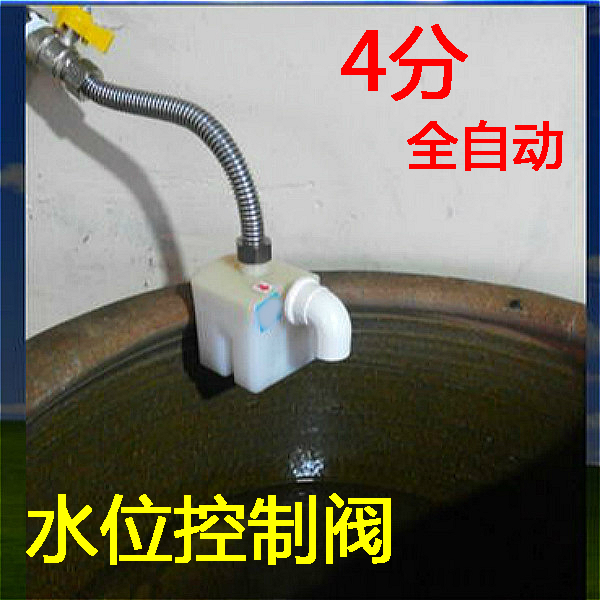 4 point full automatic water level control valve, water tower, water tank float valve, new three generation plastic valve level switch