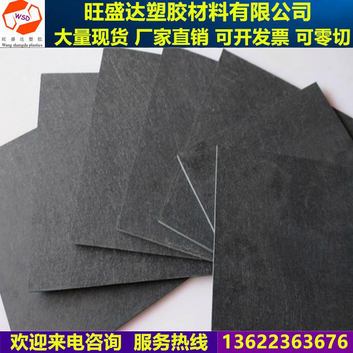 수입 고온 정전기 검은색 합성석 단열판 탄소 섬유 보드 국산 합성석 판넬 1
