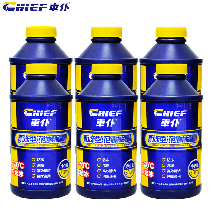Car wiper antifreeze concentrate fine car glass of water wiper water wiper fine car glass liquid cleaning agent shipping