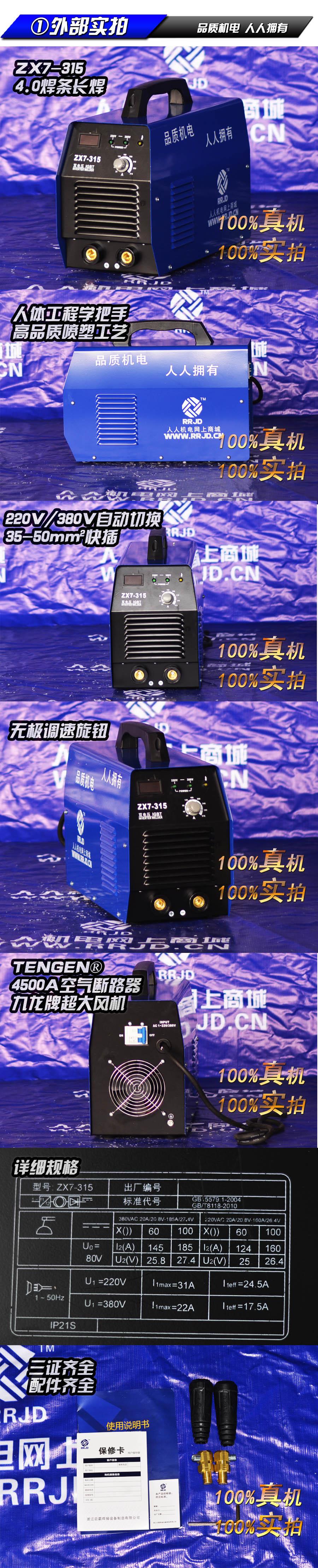 zx7-315双电压逆变直流焊机外部实拍