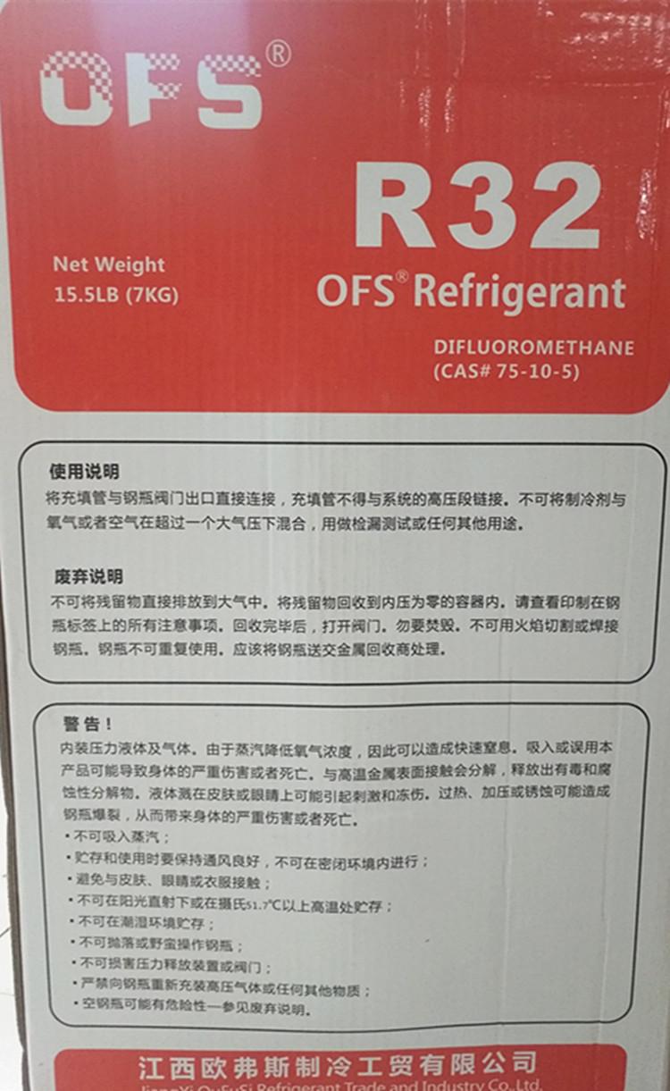 ofs ympäristöystävällisiä r32 kylmäaineen ilmastointi kylmäaineen lunta, joka täyttää 3KG7KG freonia fluoridi