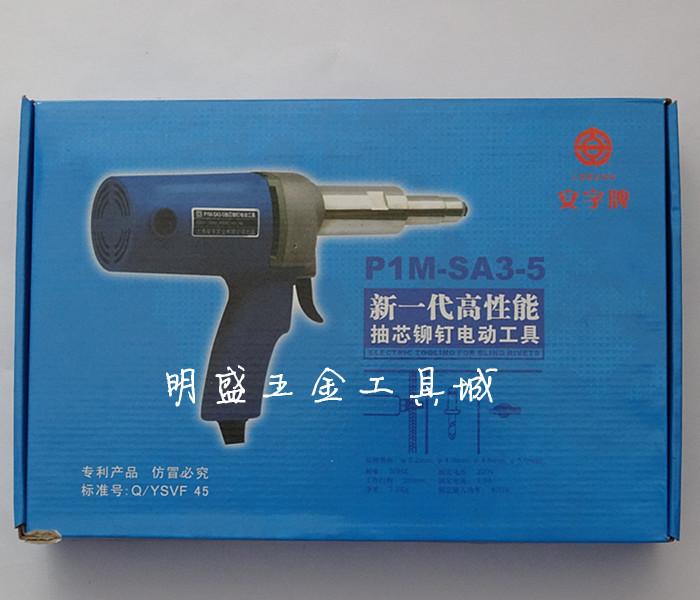 Rivet remachador tira de la pistola eléctrica sacó las uñas PIM-SA3-5 edición libro de tapa dura