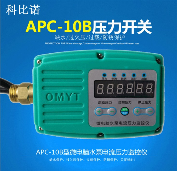 Micro electronic pressure switch self-priming pump pump current automatic switch controller intelligent pressure monitoring instrument