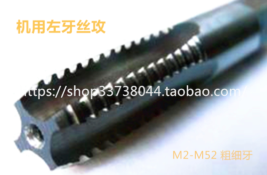 Professional sales of metric non-standard thick and thin teeth high-speed steel HSS6542 straight groove machine tapping cone M4.5-120