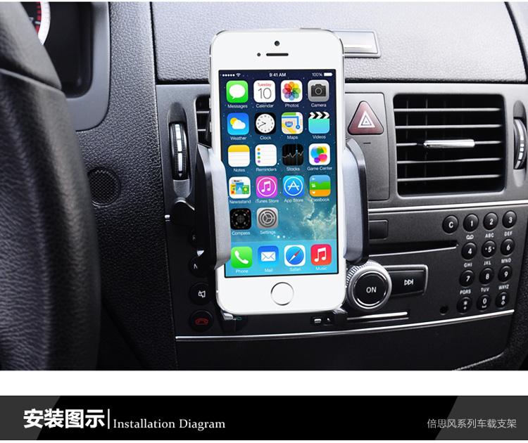 倍思 出风口多功能车载手机支架导航汽车用手机架子iphone6座plus高清图片