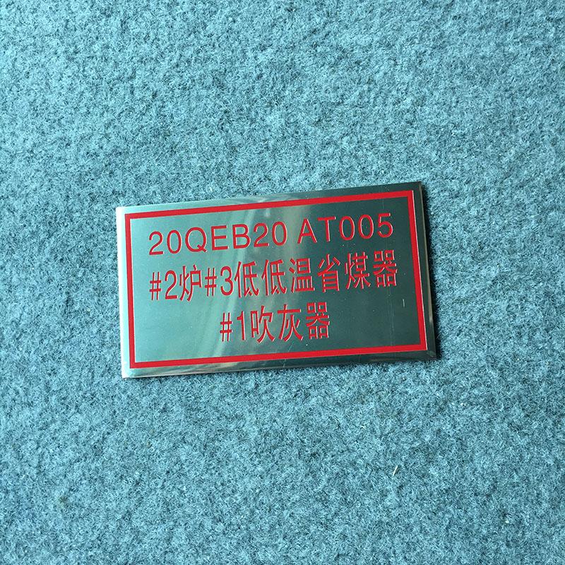 Edelstahl - Aluminium - namensschild Kraftwerk label Schild Korrosion von metallen, siebdruck, maßgeschneiderte Maschinen hergestellt.