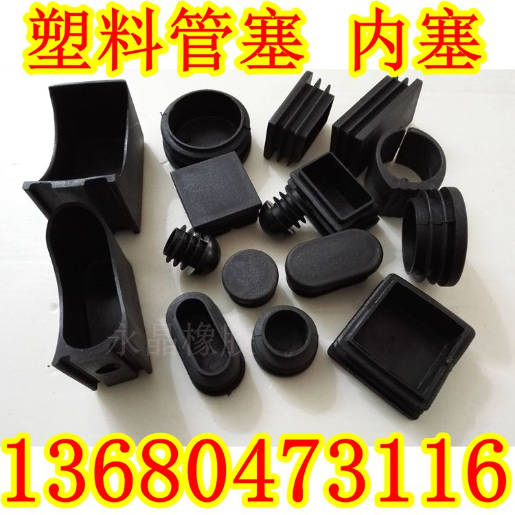 Rubber furniture / chair / chair / steel / round square feet set foot outside the plug foot sheath